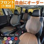 フロント席シートカバー トヨタ ハイエース 前席 [1列分] シートカバー X-1プレミアムオーダー カスタマイズ Z-style ※オーダー生産(約45日後)代引不可