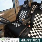 運転席用シートカバー スズキ ハスラー 運転席 [1席分] シートカバー モノクローム チェック Z-style ※オーダー生産(約45日後出荷)代引き不可