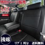 ショッピングシートカバー 後席シートカバー トヨタ カローラルミオン シートカバー 1列のみ LETコンプリート レザー 防水 ブラック 送料無料 ※オーダー生産(約45日後出荷)代引き不可
