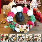 クリスマスリース かわいい ポンポンリース Mサイズ 玄関 リース 日本製 22cm クリスマス ドア 飾り 壁掛け おしゃれ ディスプレイ christmas xmas x'mas