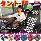 シートカバー タント タントカスタム モノクローム 全6色 チェック L375S L385S LA600S LA610S ダイハツ 車種専用 軽自動車 送料無料 Z-style