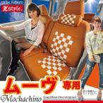 ショッピングシートカバー シートカバー ムーヴ 後期 モカチーノ LA100S LA110S z-style