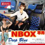 ショッピングシートカバー シートカバー NBOX ディープブルーチェック z-style