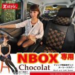 ショッピングシートカバー シートカバー NBOX ショコラチェック ブラック&ダークブラウン z-style