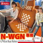 ショッピングシートカバー シートカバー N-WGN N-WGNカスタム モカチーノチェック z-style