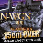 ショッピングシートカバー ホンダ N-WGN NWGNカスタム グラマラス シートカバー 車種専用 z-style
