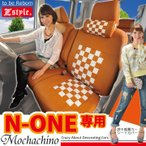 ショッピングシートカバー シートカバー ホンダ N-ONE モカチーノチェック ライトブラウン×ホワイト z-style