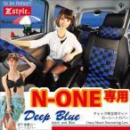 ショッピングシートカバー シートカバー ホンダ N-ONE ディープブルーチェック z-style