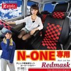 ショッピングシートカバー シートカバー N-ONE レッドマスク ブラック&レッドチェック z-style