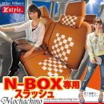 ショッピングシートカバー シートカバー N-BOX Slash NBOXスラッシュ [ N/ ] モカチーノチェック z-style