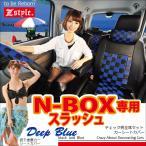 ショッピングシートカバー シートカバー N-BOXスラッシュ ディープブルーチェック z-style