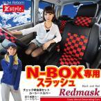 ショッピングシートカバー シートカバー N-BOXスラッシュ レッドマスク ブラック&レッドチェック z-style