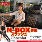 ショッピングシートカバー シートカバー N-BOXスラッシュ ショコラチェック ブラック&ダークブラウン z-style