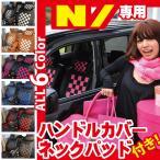 ショッピングシートカバー シートカバー N-BOX Slash NBOXスラッシュ [ N/ ]  Z-style コーディネート セット