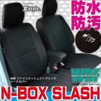 ショッピングシートカバー シートカバー N-BOXスラッシュ 防水 車種専用 WRFファインメッシュ 撥水布 z-style
