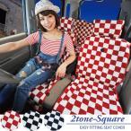 ショッピングシートカバー シートカバー 全席セット かわいい 2トーンスクエアチェック エプロンタイプ 軽自動車 普通車兼用 z-style