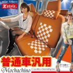 ショッピングシートカバー 普通車汎用 シートカバー モカチーノチェック Z-style
