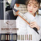 2本セット おしゃれなシートベルトカバー  アイコニック21 タータンチェック かわいい シートベルトパッド 軽自動車 普通車 運転席 助手席 ケアスター
