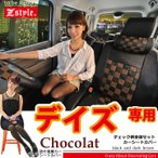 送料無料 シートカバー 日産 デイズ 車種専用 ショコラチェック ブラック×ダークブラウン レザー