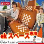 ショッピングシートカバー シートカバー ekスペース モカチーノチェック z-style