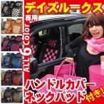 ショッピングシートカバー ニッサン デイズルークス  シートカバー コーディネート セット 軽自動車 車種専用シートカバー 送料無料 Z-style
