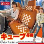 キューブ 車種専用 モカチーノ ブラウン&ホワイト シートカバー Z-style