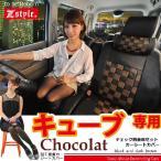 ショッピングシートカバー キューブ 車種専用 ショコラチェック ブラック&ダークブラウン シートカバー Z-style