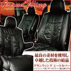 トヨタ クラウン シートカバー 最高級グレード グランウィング ギャザー&パンチング ※オーダー生産(約45日後出荷)代引き不可
