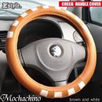 Z-style モカチーノ チェック ハンドルカバー ブラウン ホワイト ZXHC-CH02