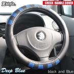 ハンドルカバー Sサイズ チェック ブラック ブルー