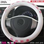 ハンドルカバー ホワイトベース&ピンクチェック Sサイズ z-style