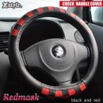 Z-style レッドマスク チェック ハンドルカバー ブラック レッド ZXHC-CH05
