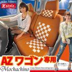 ショッピングシートカバー シートカバー AZワゴン MJ23S 専用 モカチーノ z-style
