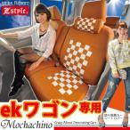 ショッピングシートカバー シートカバー ekワゴン ekスポーツ ekカスタム ミツビシ 専用 モカチーノ z-style