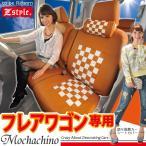 ショッピングシートカバー シートカバー フレアワゴン 車種専用 モカチーノ z-style