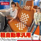 ショッピングシートカバー シートカバー モカチーノ 軽自動車 汎用タイプ z-style
