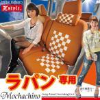ショッピングシートカバー シートカバー ラパン HE22S 専用 モカチーノ z-style