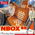 ショッピングシートカバー シートカバー NBOX モカチーノチェック z-style