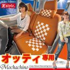 ショッピングシートカバー シートカバー オッティ H92W 専用 モカチーノ z-style