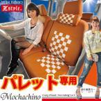 ショッピングシートカバー シートカバー パレット パレットSW MK21S 専用 モカチーノ