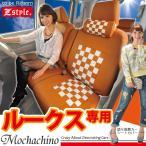 ショッピングシートカバー シートカバー ルークス ML21S 専用 モカチーノ z-style
