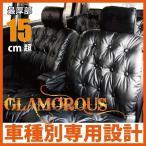 ショッピングシート ワゴンRスティングレー シートカバー 車種専用 グラマラス