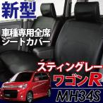 ショッピングシートカバー ワゴンRスティングレー シートカバー 車種専用 新型 MH34S レザー