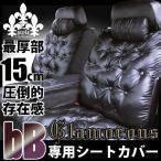 ショッピングシートカバー トヨタ bB グラマラス シートカバー 車種専用レザー ブラック シート カバー z-style