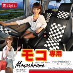 ショッピングシートカバー シートカバー モコ MG33S モノクロームチェック ブラック