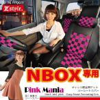 ショッピングシートカバー NBOX シートカバー ピンクマニアチェック z-style