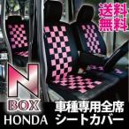 ショッピングシートカバー NBOX カスタム シートカバー 車種専用 ピンクマニア z-style