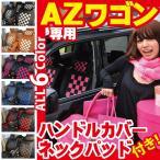 ショッピングシートカバー シートカバー AZワゴン チェック柄 MJ21S MJ22S 車種専用 コーディネートセット