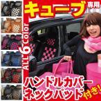 ショッピングシートカバー シートカバー キューブ 車種専用 ハンドルカバー ネッククッション 付属 チェック柄 コーディネートセット Z-style
