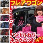 ショッピングシートカバー フレアワゴン シートカバー ハンドルカバー ネッククッション 3点セット